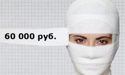 Цены на пластические операции в Москве