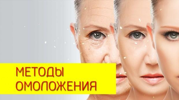 Основные методы омоложения лица