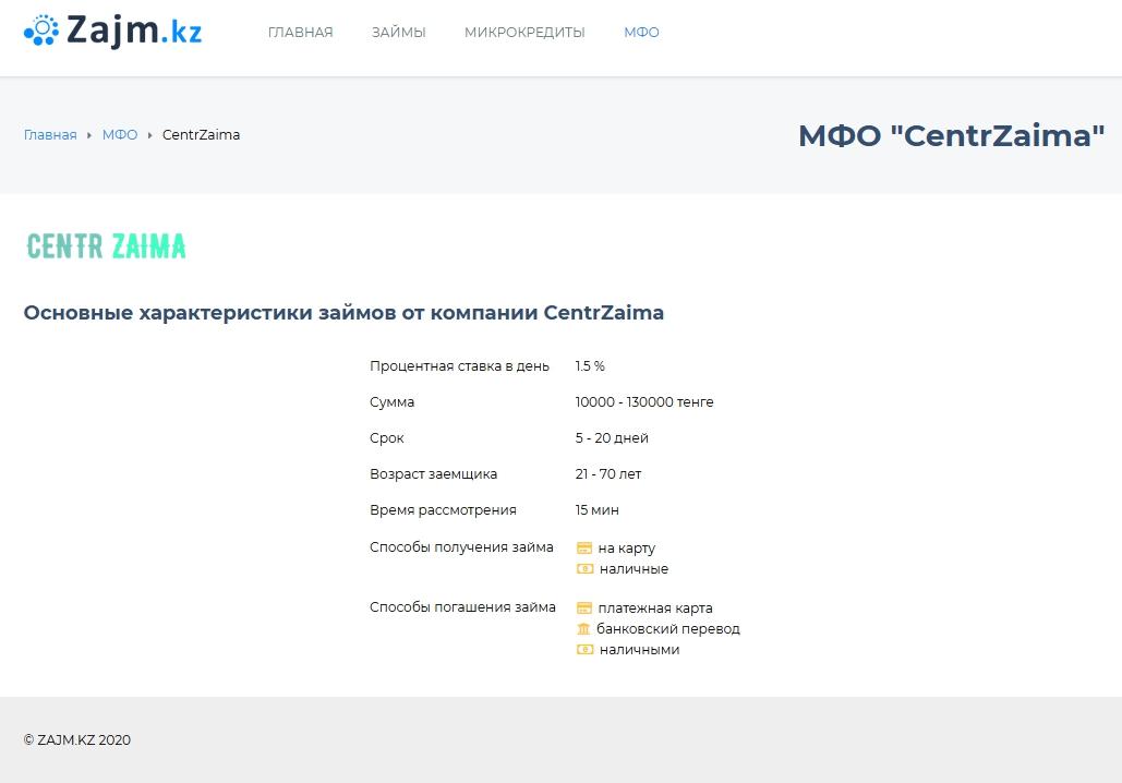 Лучшие займы Казахстана на сервисной площадке «Zajm.kz»